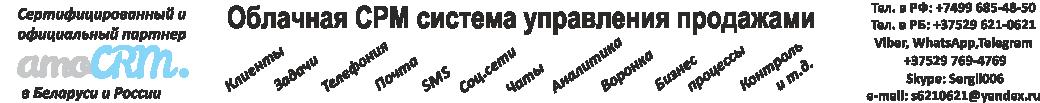 amoCRM для отделов продаж
